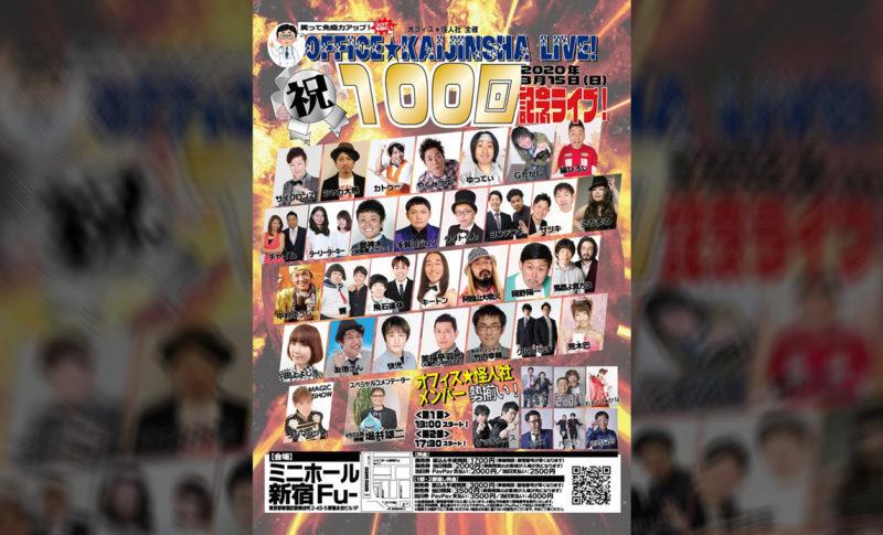 オフィス★怪人社LIVE!100〜祝100回!記念ライブ〜